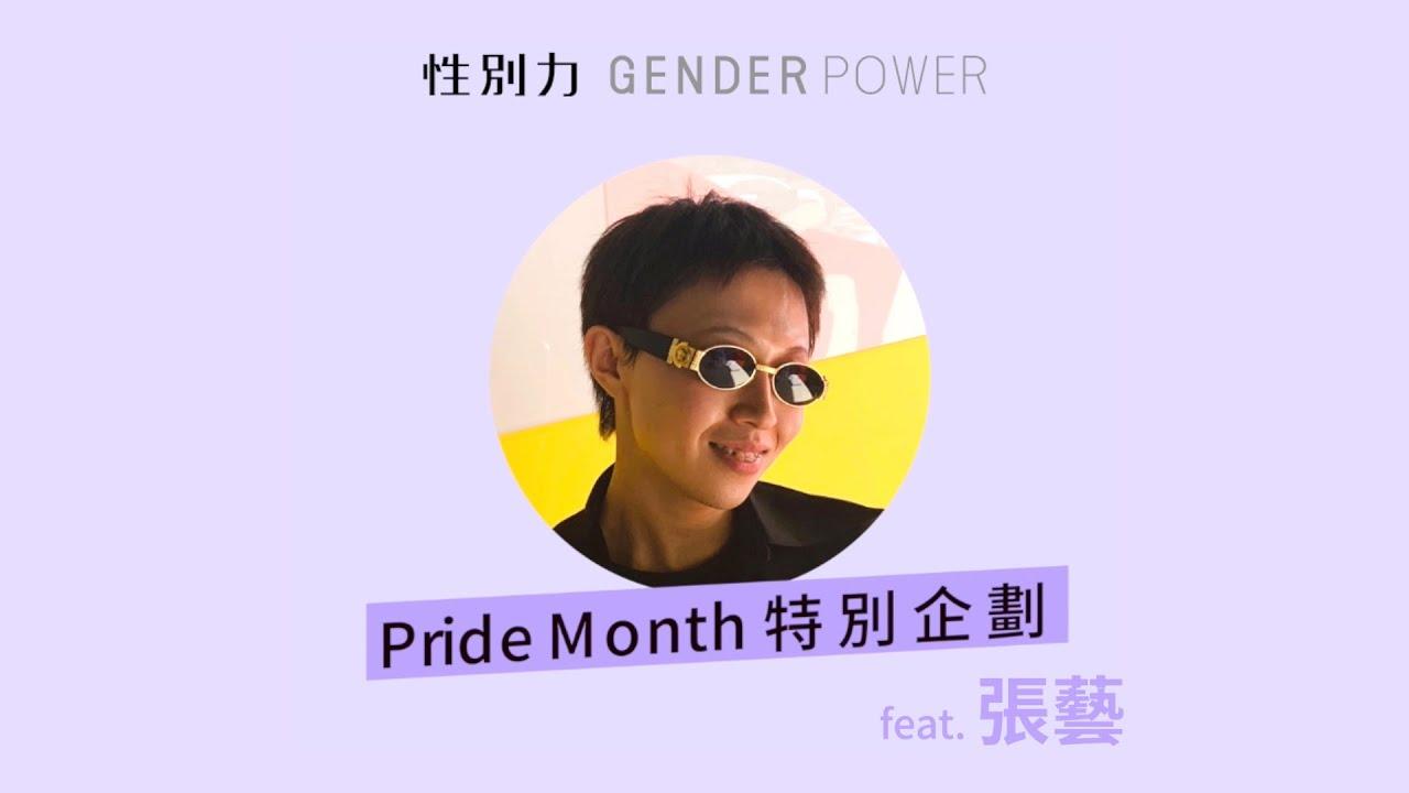 【Pride Month 特別企劃】ProudToBeMe 張藝