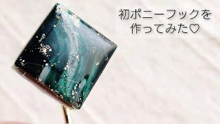 【UVレジン】初ポニーフックを作ってみた♡I made a pony hook with resin.
