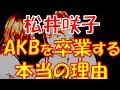 AKB48 松井咲子 卒業の本当の理由をファンに発表! 総選挙辞退も納得の結論かな