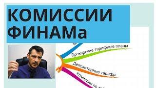 брокерские тарифы Финам/ FreeTrade и Московская Биржа