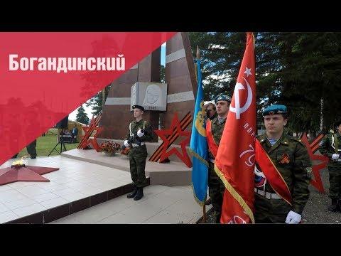 """""""Сибиряки: дорогами побед"""" - в Богандинском"""