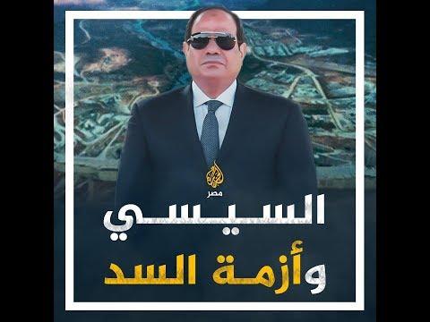 ???? السيسي يعترف بأزمة سد النهضة ويُحمّلها لثورة يناير  - نشر قبل 2 ساعة