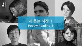 [2020 서울국제작가축제] 시 듣는 시간1 (Poet…