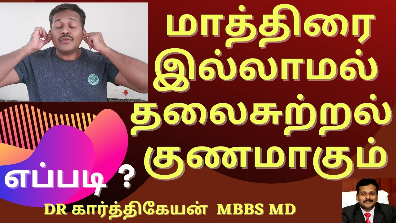 Exercise and Foods to reduce vertigo and dizziness in tamil   Doctor Karthikeyan