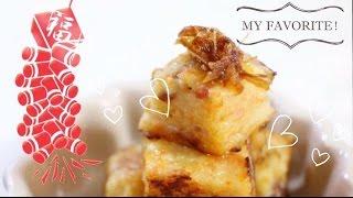 魏太太廚房:自家製蘿蔔糕 ♡ Chinese Turnip Cake Recipe