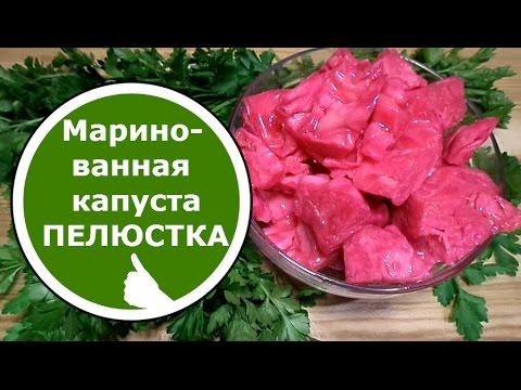 Капуста квашеная со свеклой 6 рецептов Кулинарная