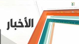 نشرة الأخبار الرئيسة ليوم السبت 1441/11/20هـ