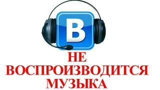 Вконтакте музыка не воспроизводится не запускается не открывается