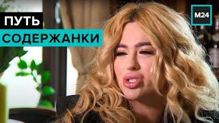 Путь содержанки: на что готовы девушки ради денег - Москва 24