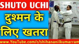 shuto uchi कहा पे मारते है? | how to attack shuto uchi | how to perform shuto uchi