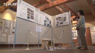 水戸市見川1丁目の県偕楽園公園センターで25日まで、徳川光圀が築いた...