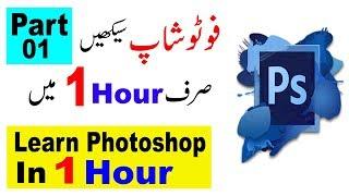 Photoshop Tutorial in Urdu Part 01 |  Learn Photoshop in 01 Hour