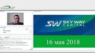 [16.05.2018 г.] Технико-экономический вебинар.