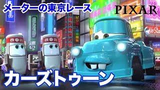 メーターの東京レース - カーズ トゥーン/メーターの世界つくり話