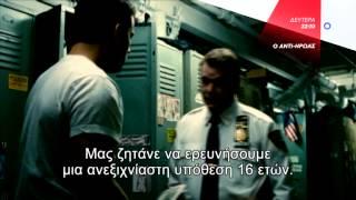 Ο ΑΝΤΙ - ΗΡΩΑΣ (THE SON OF NO ONE) - Trailer