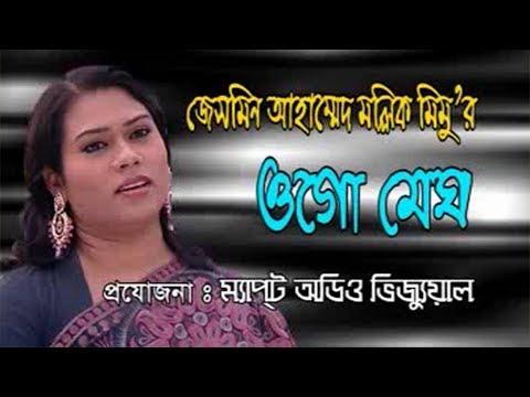 Bangla Music Video Album ।। ও গো মেঘ  _ Singer Mimo