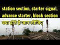 What are station section, starter signal, advance starter, block section in station