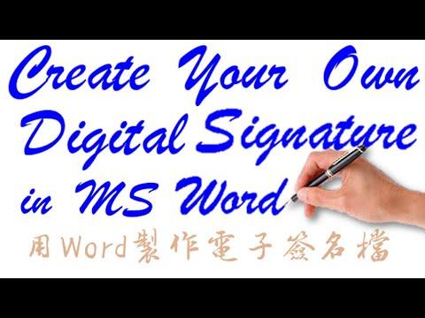 Word 2010: 製作電子簽名