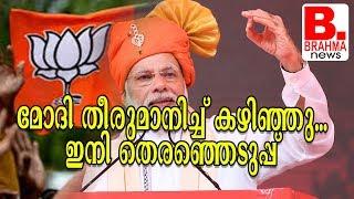 മോദി തീരുമാനിച്ച് കഴിഞ്ഞു ഇനി തെരഞ്ഞെടുപ്പ്_Brahma News