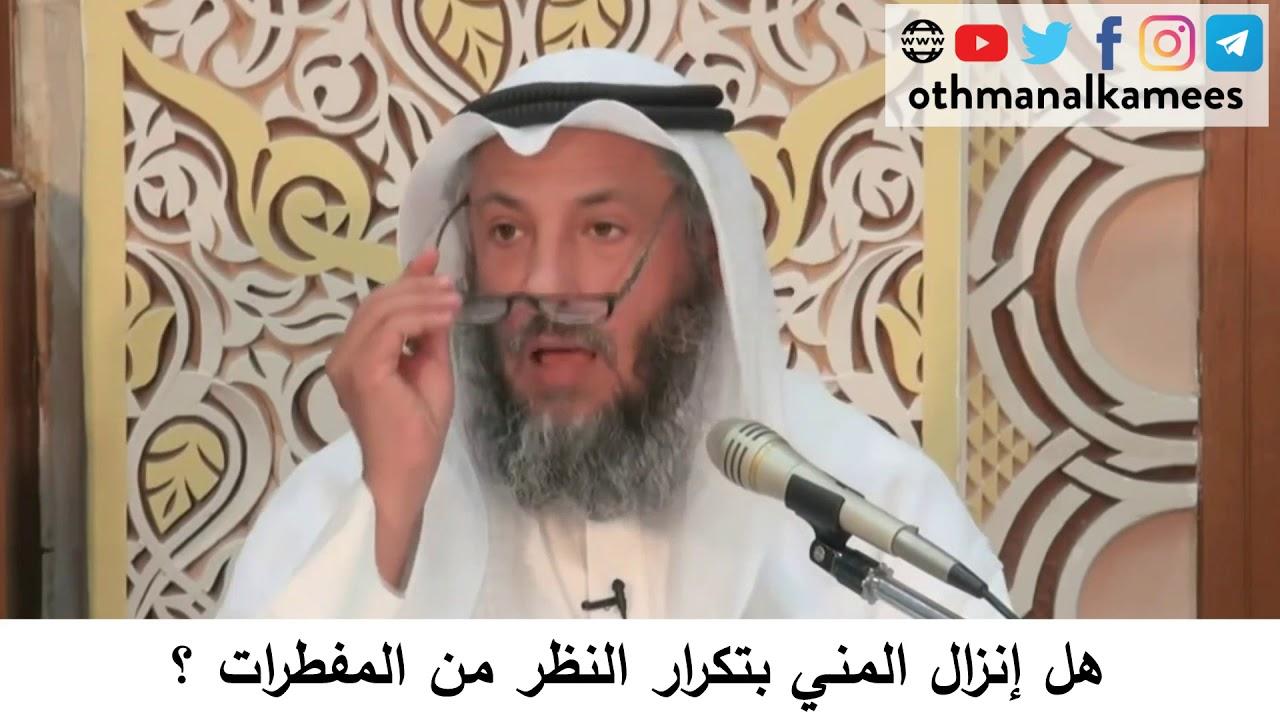 59 هل إنزال المني بالنظر من المفطرات دورة فقه صيام رمضان الشيخ عثمان الخميس Youtube