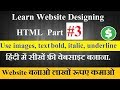 Part-3 |  Web designing html tutorial in hindi | image tag, bold, italic, underline tags in html.