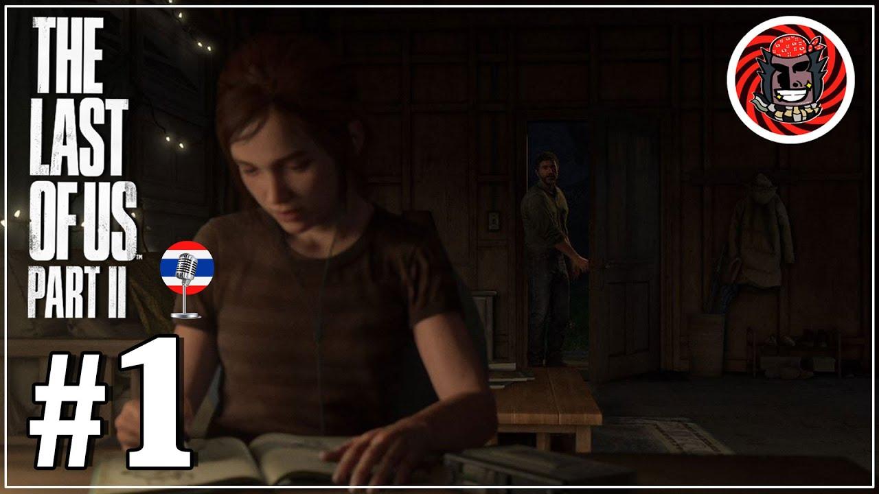 The Last of Us 2 - ความจริงในใจ - Creatoey663 #1