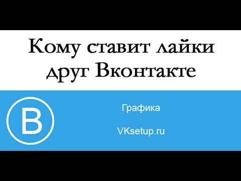 VK Paranoid Tools - просмотр скрытых друзей Вконтакте