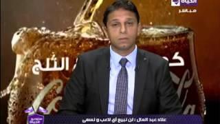 بالفيديو.. علاء عبد العال: 'الداخلية مش هتبيع أي لاعب'