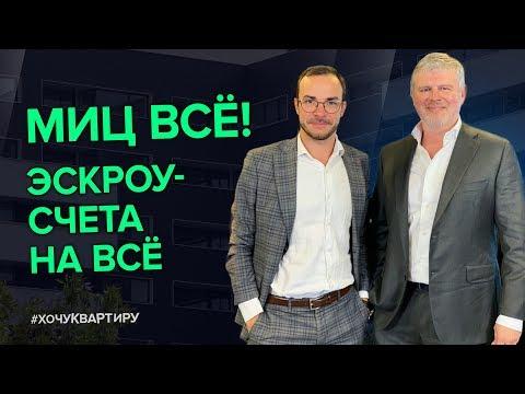 Андрей Рябинский диалог о недвижимости. МИЦ полностью перешел на эскроу-счета во всех проектах