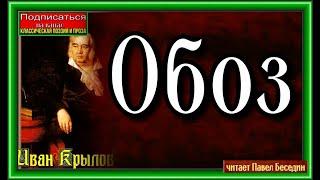 Обоз  Иван Крылов  басня  читает Павел Беседин