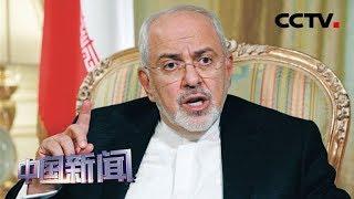 [中国新闻] 美财政部宣布制裁伊朗外长扎里夫 鲁哈尼:美国的行为极其幼稚 | CCTV中文国际
