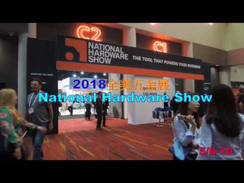 [標竿專業媒體]BENCHMARK MEDIA INT'L CORP -2018全美五金展National Hardware Show