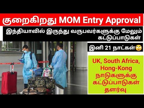 மேலும் குறைகிறது MOM Entry Approval   இந்தியாவிலிருந்து வரும் பயணிகளுக்கு புதிய விதிமுறைகள்   Latest