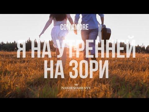 Современная русская песня в народном стиле в обработке под гитару (фольклор) Con Amore