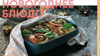 Синнабоны со шпинатом и Almette  с белыми грибами