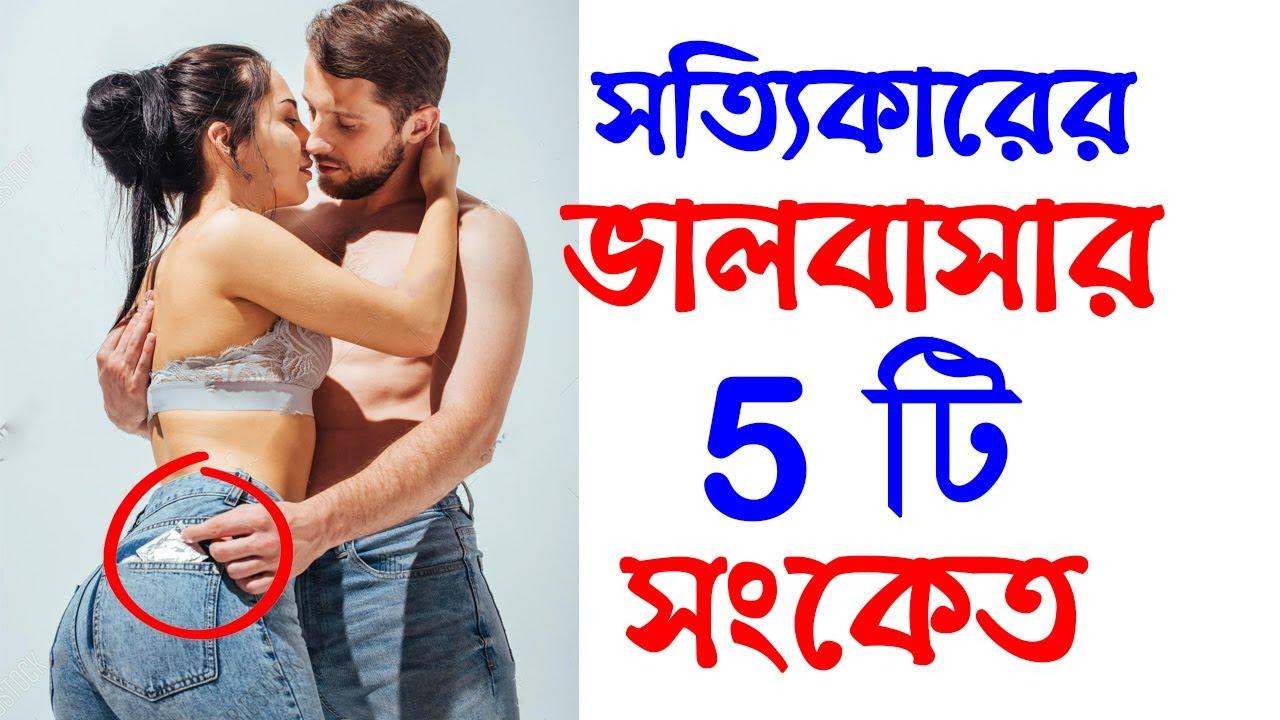 সত্যিকারের ভালোবাসা চেনার ৫ টি ইশারা   Signs of True Love By Success Never End   Bangla Love Tips