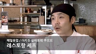 [MY Dream JOBS TV #92] - 레스토랑 …