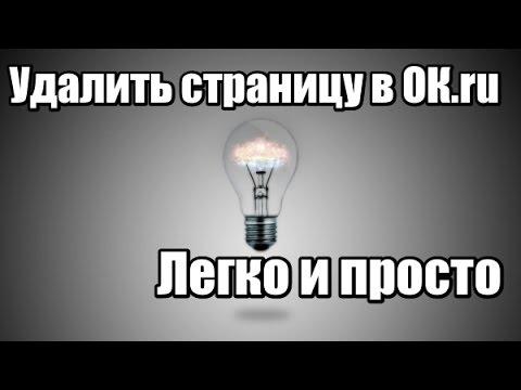 Как НАВСЕГДА удалить страницу в Одноклассниках