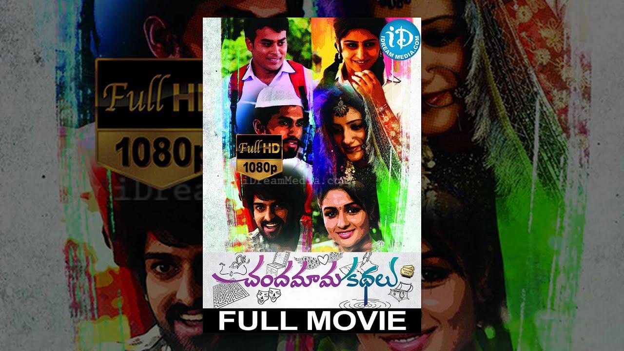 Download Chandamama Kathalu