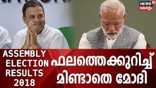 അഞ്ചോടിഞ്ച് 2018 | വിജയശ്രീലാളിതനായി രാഹുൽ ഗാന്ധി, ആരവം ഒഴിഞ്ഞ് BJP ഓഫീസ് | Assembly Election 2018