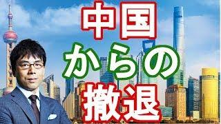 【上念司】日本企業が中国から撤退!【日本政治経済ニュース】