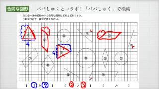 ふるやまんの算数塾 http://furuyaman.com/ マスラボでは小学生から高校...