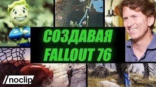 Создавая Fallout 76 — документальный фильм Noclip с русской озвучкой
