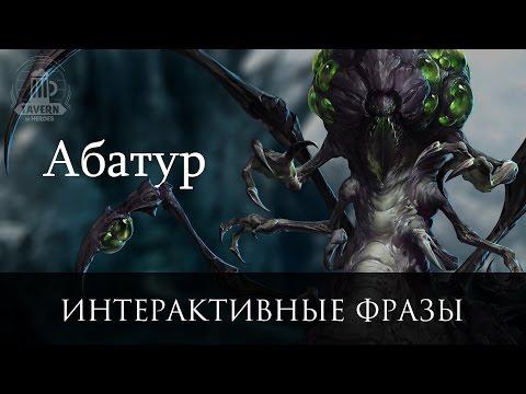 видео: Абатур - Интерактивные Фразы.