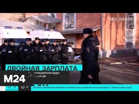 Полицейские Москвы и Московской области начнут получать надбавку к зарплате - Москва 24