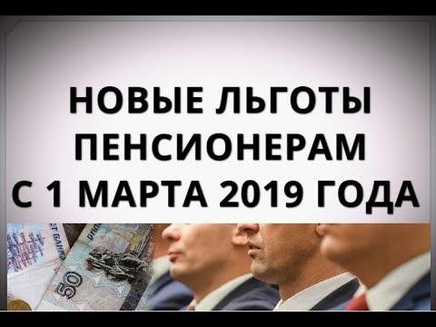 Новые льготы для пенсионеров с 1 марта 2019 года