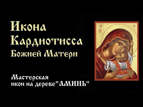Икона Кардиотисса, Сердечная   Значение, описание, в чем помогает икона