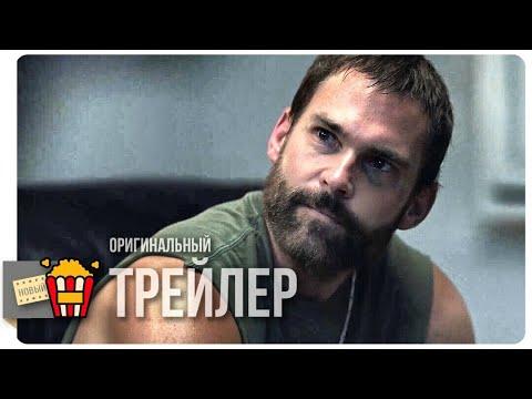 ЗЕЛЕНЫЙ ДЕЛЬФИН — Трейлер   2019   Новые трейлеры