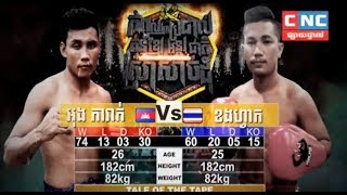 អ៊ុង ភារាក់ Ung Pheareak Vs Khorngfak, CNC boxing, 22/April/2018 | Khmer Boxing Highlights