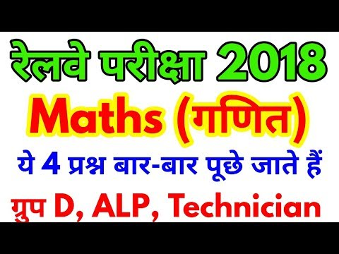Railway Maths Short Trick in Hindi For # Railways 2018 Group D, ALP, Technician,, Maths for railway